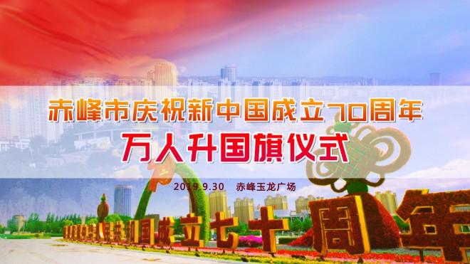 【直播回看】赤峰市慶祝新中國成立70周年萬人升國旗儀式