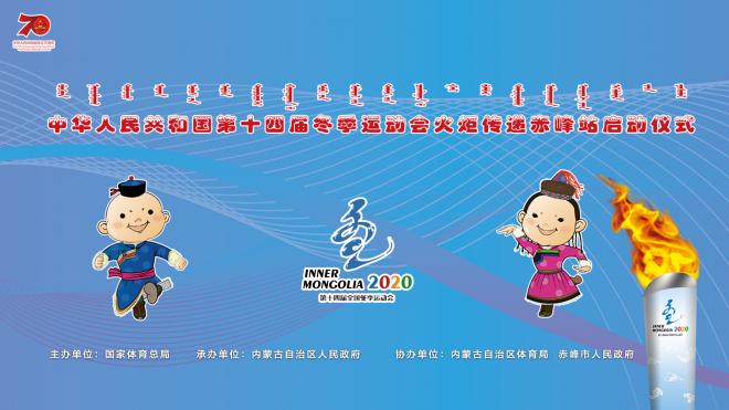 【直播回放】第十四屆全國冬季運動會赤峰站火炬傳遞活動