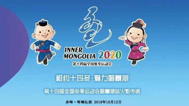 【直播回看】第十四届全国冬季运动会喀喇沁站火炬传递