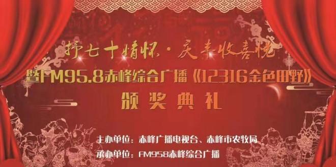 【現場直播】赤峰綜合廣播《12316金色田野》頒獎典禮