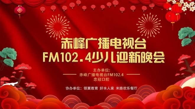 【現場直播】赤峰廣播電視臺FM102.4少兒迎新晚會