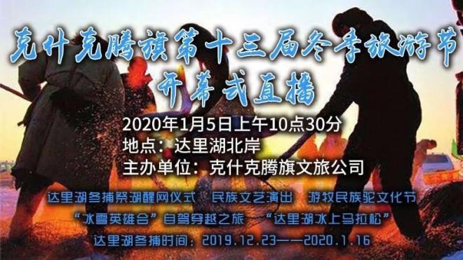 【直播回看】克什克腾旗第十三届冬季旅游节开幕式