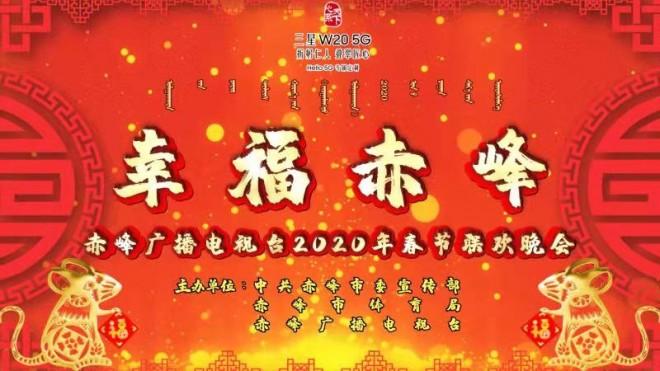 【直播回放】赤峰广播电视台2020年春节联欢晚会