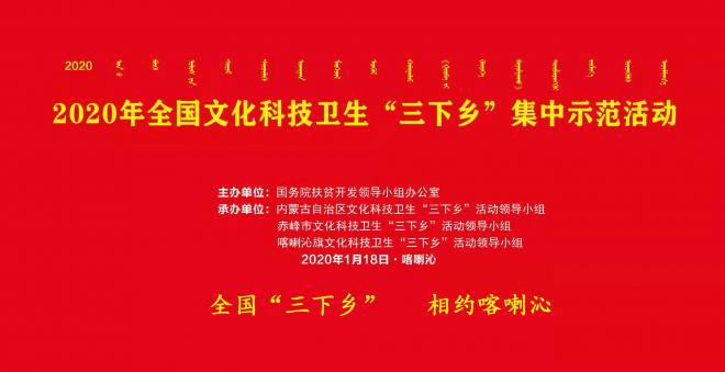 """【现场直播】2020年全国文化科技卫生""""三下乡""""集中示范活动"""