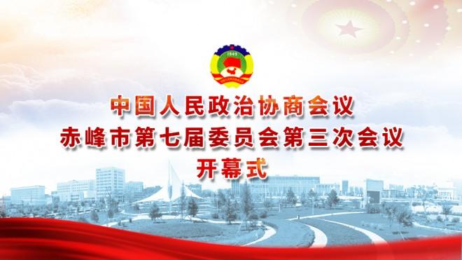 【回放】中国人民政治协商会议赤峰市第七届委员会第三次会议开幕式