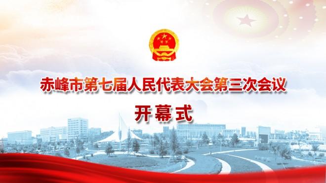 【回放】赤峰市第七屆人民代表大會第三次會議開幕式