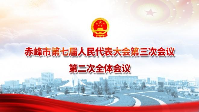 【回放】赤峰市第七屆人民代表大會第三次會議第二次全體會議