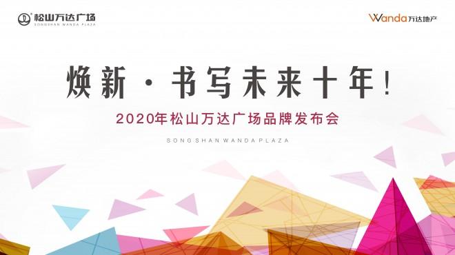 【回放】煥新·書寫未來十年!—2020年松山萬達廣場品牌發布會