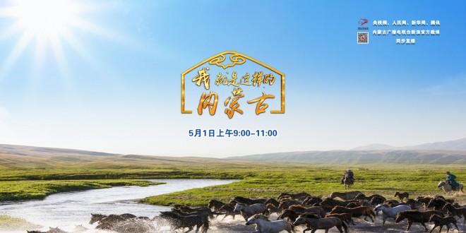 【回放】紀念內蒙古自治區成立73周年大型融媒體直播《我就是這樣的內蒙古》