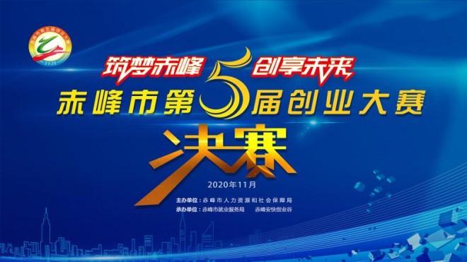 【直播回放】赤峰市第五届创业大赛决赛