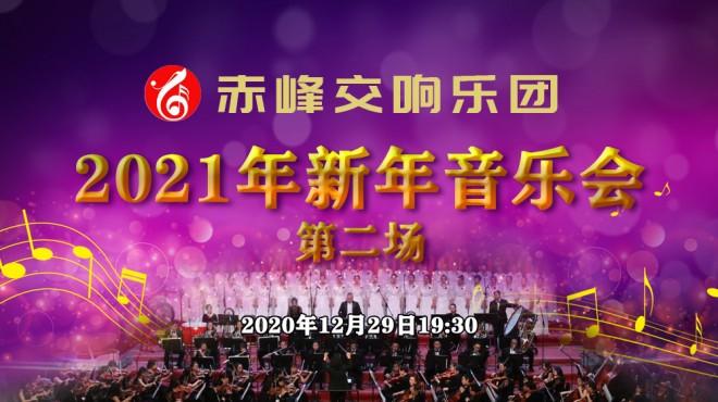 【直播回放】赤峰交響樂團2021年新年音樂會(第二場)