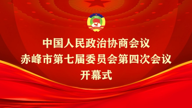 【直播回放】中国人民政治协商会议赤峰市第七届委员会第四次会议开幕式