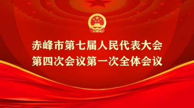 【直播回放】赤峰市第七届人民代表大会第四次会议第一次全体会议