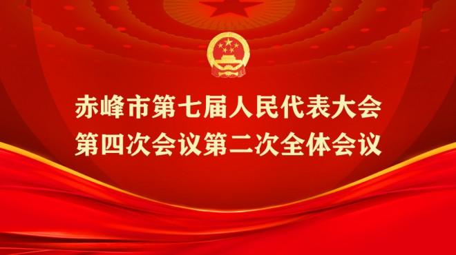 【直播回放】赤峰市第七届人民代表大会第四次会议第二次全体会议