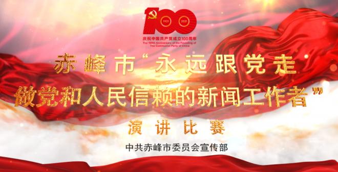 """【现场直播】赤峰市""""永远跟党走 做党和人民信赖的新闻工作者""""演讲比赛"""