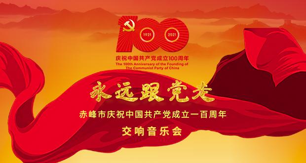 【直播回放】永远跟党走——赤峰市庆祝中国共产党成立一百周年交响音乐会