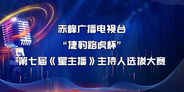 """赤峰广播电视台 """"捷豹路虎杯""""第七届《星主播》主持人选拔大赛"""