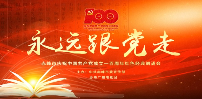 """【直播回看】""""永遠跟黨走""""赤峰市慶祝中國共產黨成立一百周年紅色經典朗誦會"""
