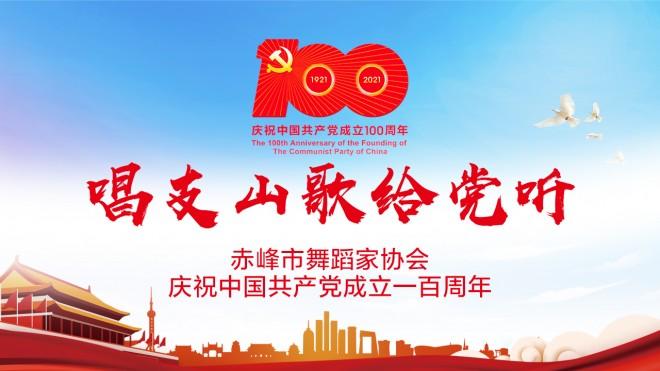 """【直播回放】""""唱支山歌給黨聽""""赤峰市舞蹈家協會慶祝中國共產黨成立一百周年"""