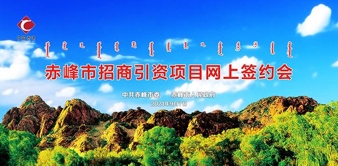 【直播回放】赤峰市招商引资项目网上签约仪式