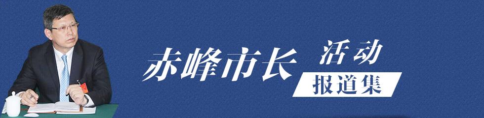赤峰市长活动报道集
