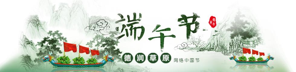 德润草原·端午节