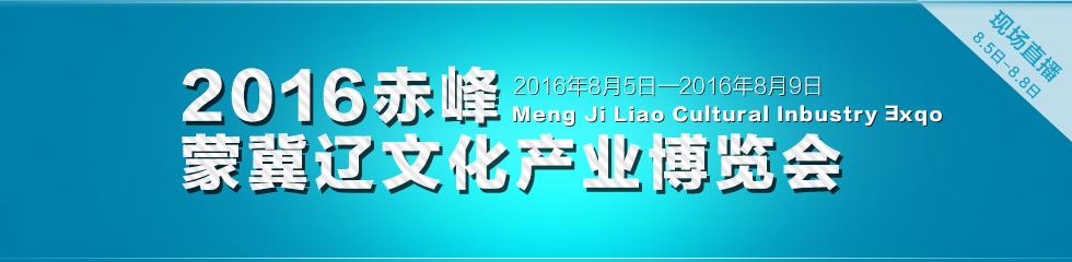 2016赤峰·蒙冀辽·文化产业博览会