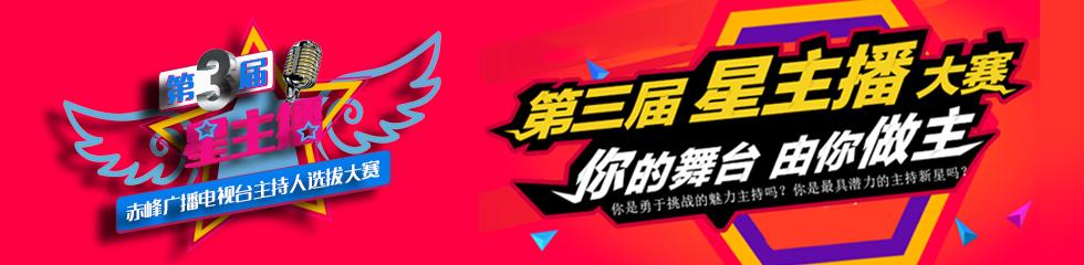 第3届星主播赤峰广播电视台主持人选拔大赛