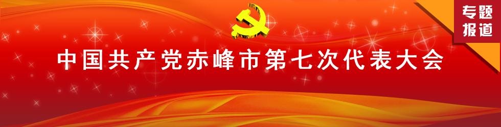 中国共产党赤峰市第七次代表大会