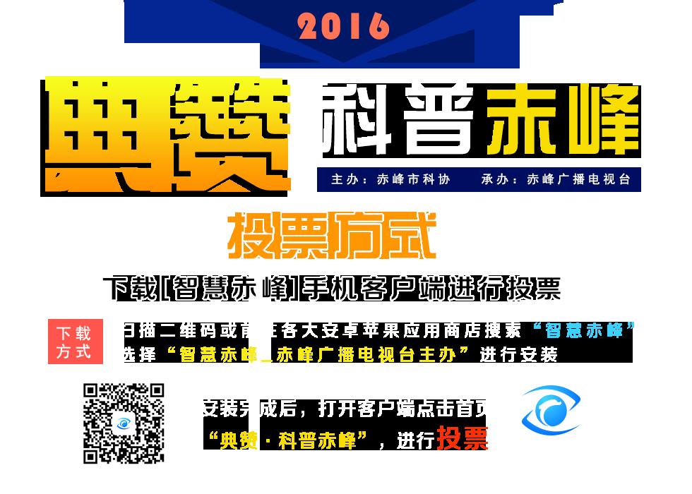 典赞·2016科普赤峰