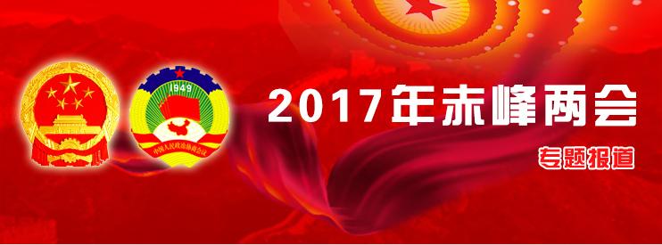 2017年赤峰两会专题报道