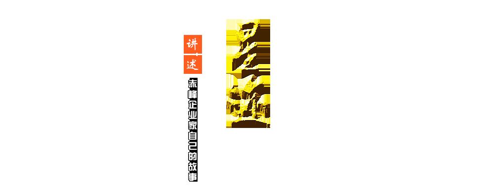 星迹-讲述赤峰企业家自己的故事