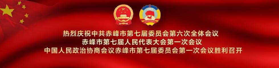 2018赤峰两会