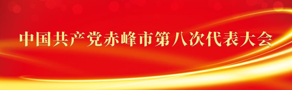 中国共产党赤峰市第八次代表大会