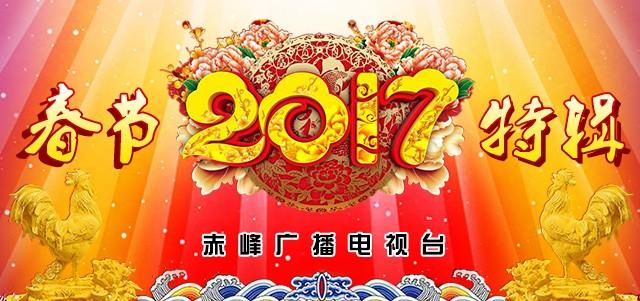 2017春节特辑-赤峰广播电视台