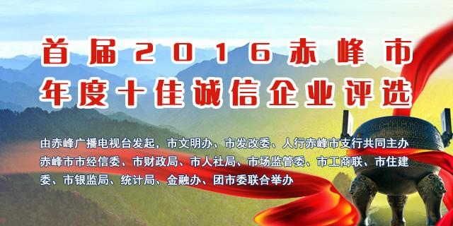 首届2016赤峰市年度十佳诚信企业评选