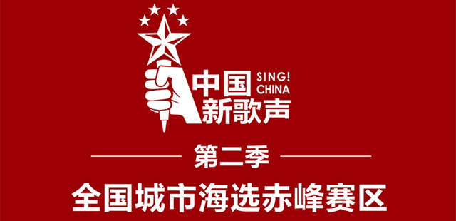 中国新歌声第二季全国城市海选赤峰赛区