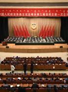 赤峰市政协七届一次会议闭幕会场