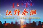 """2016年赤峰市""""十个全覆盖""""春节联欢晚会"""