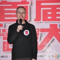 赤峰首届方言大赛决赛Ⅱ