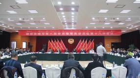 政协赤峰市第六届委员会常务委员会第十次会议召开