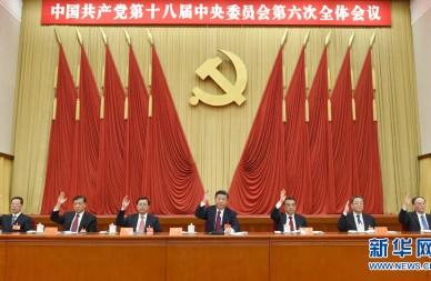 中国共产党十八届六中会在京举行