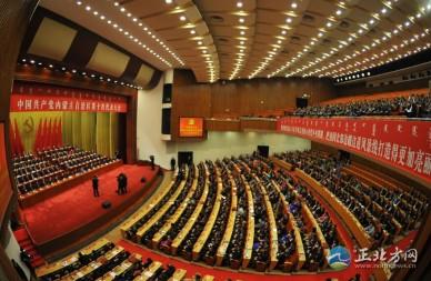 内蒙古自治区第十次党代会胜利闭幕