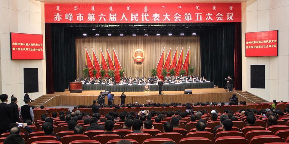 3月11日赤峰市第六届人大第五次会议胜利闭幕