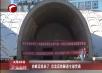 赤峰高铁来了 京沈高铁隧道全部贯通