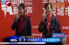 第二季《中国新歌声》赤峰海选再度开唱