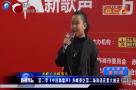 第二季中国新歌声第二场海选赤峰赛区花絮大放送(二)