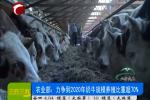 农业部:力争到2020年奶牛规模养殖比重超70%