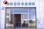 敖汉旗旱作农业展览馆对外开放