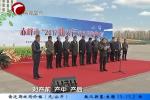 """赤峰市""""2017助农行动""""正式启动"""